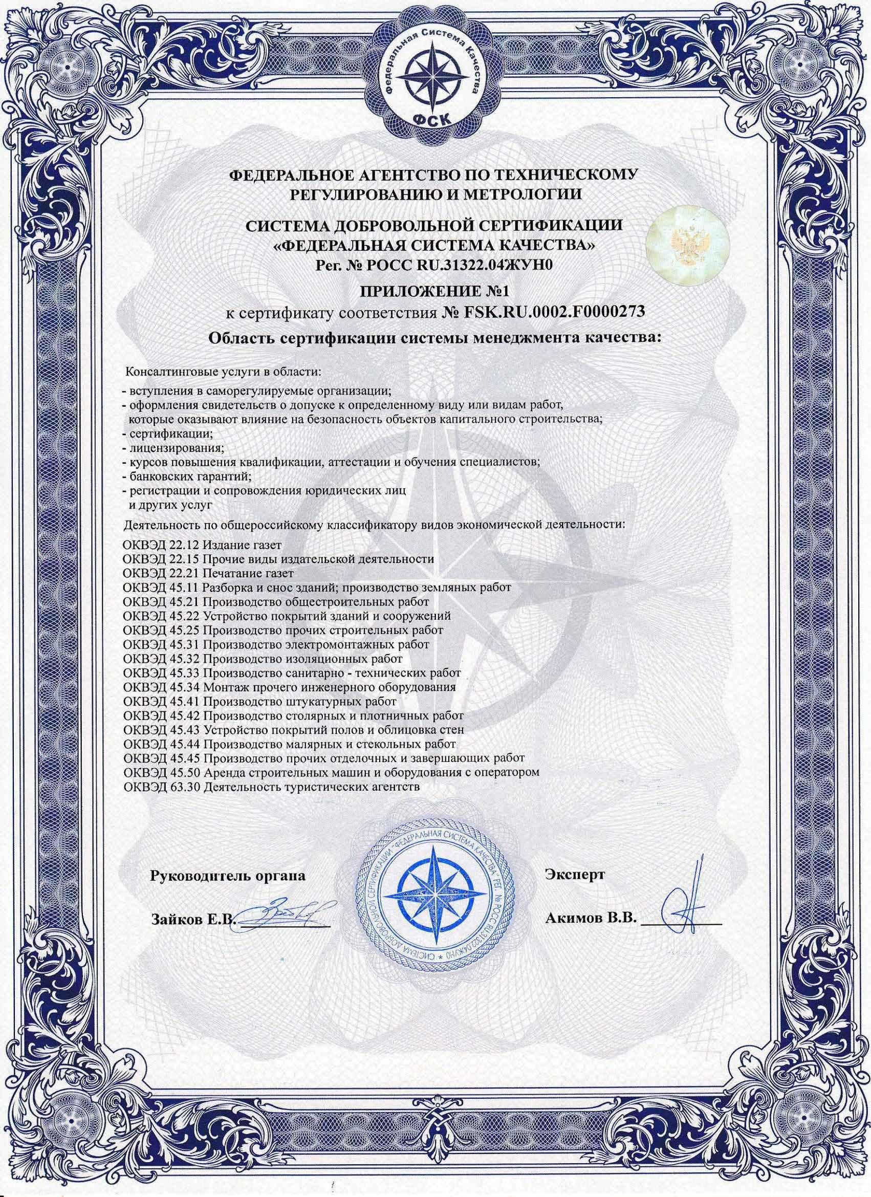 33 сертификация системы менеджмента качества смк сертификация гражданской авиации в европе